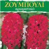 Ζουμπούλια Κόκκινα 3513, Αρωματικό, Gemma