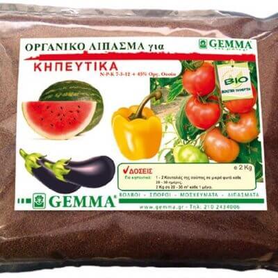 Οργανικό λίπασμα Gemma για Κηπευτικά 2 Kg