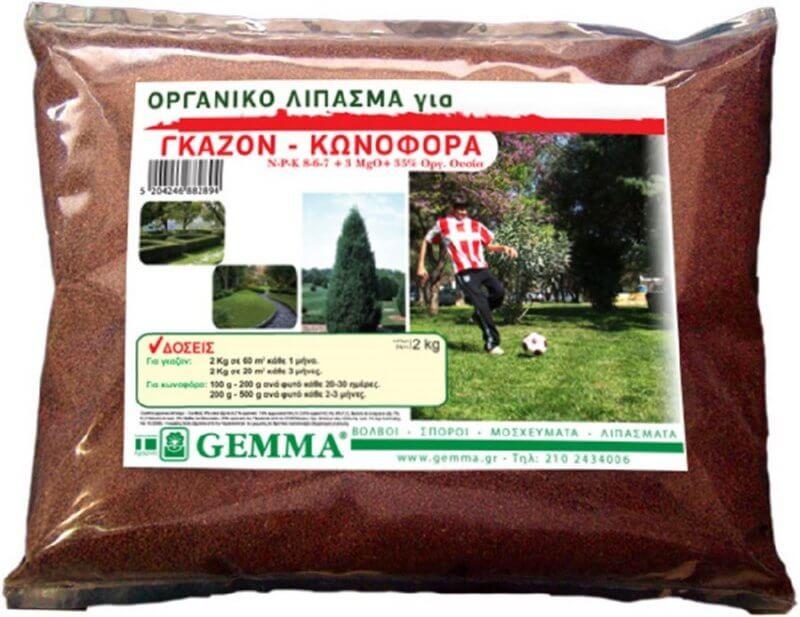Οργανικό λίπασμα Gemma για Γκαζόν - Κωνοφόρα 2 Kg