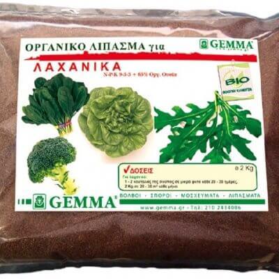 Οργανικό λίπασμα Gemma για Λαχανικά 2 Kg