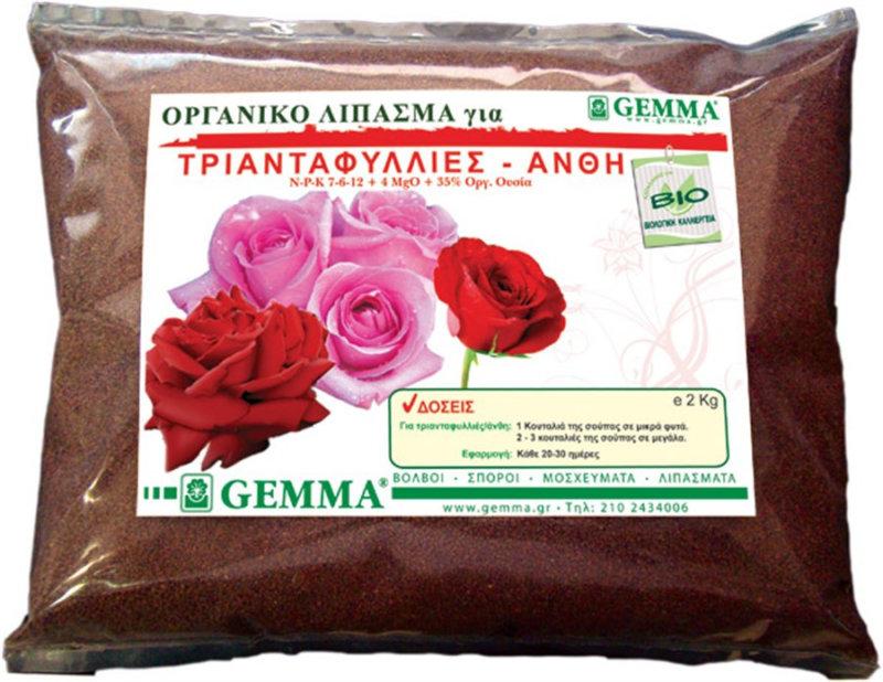 Οργανικό λίπασμα για Τριανταφυλλιές και Άνθη 2 Kg