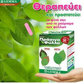 Πράσινο φύλλο 500g